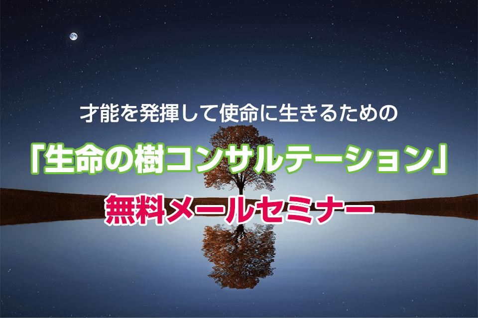 生命の樹コンサルテーション無料メールセミナー
